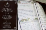 "New Vol. of ""Guide for Quran Student"" Published in Karbala"