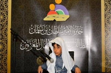 Quran Competition Planned for Disabled Children of Persian Gulf Arab States