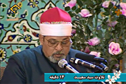 Egyptian Qari's Recitation in Iran's Zanjan (+Video)