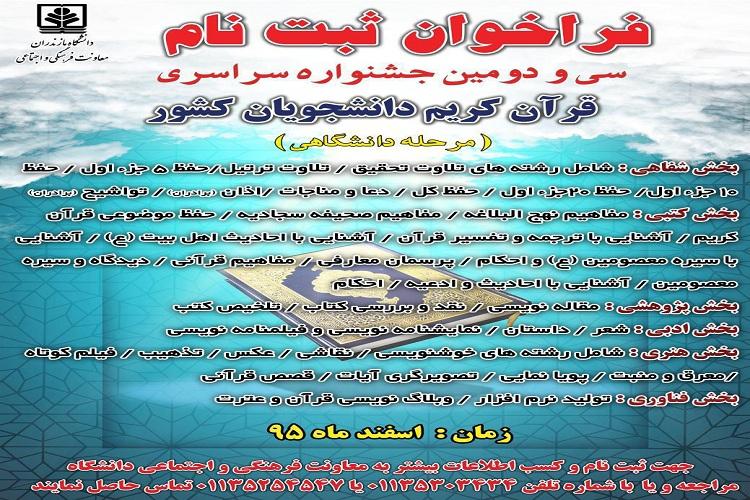 15 اسفند ماه؛ مهلت ثبت نام دانشگاهی جشنواره سراسری قرآن کریم در مازندران