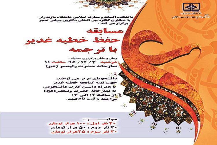 مسابقه حفظ خطبه غدیر در دانشگاه مازندران برگزار می شود